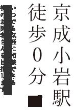 京成小岩駅徒歩0分