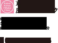 京成小岩皮膚科クリニック。ご予約・お問い合わせは03-5622-2356まで。